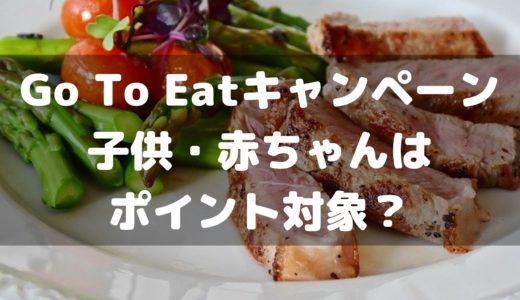 Go To Eat 子どもの人数はポイント対象なのか?【農林水産省に問い合わせた結果】