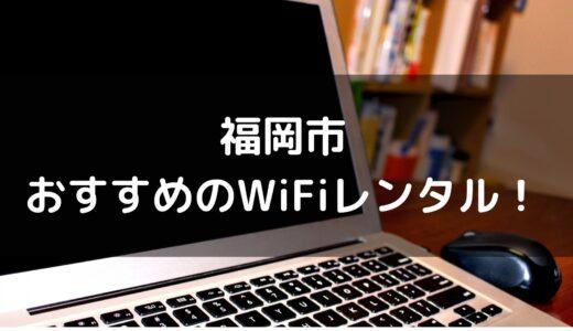 【福岡市】WiFiレンタルおすすめはここ!無制限や天神、博多の即日店舗受取まとめ!
