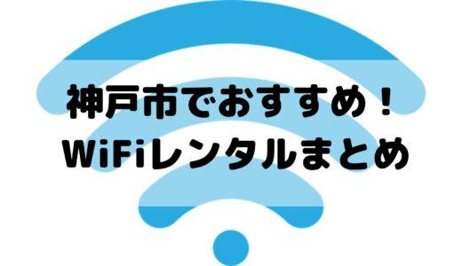 【神戸市】ポケットWiFiレンタルおすすめはここだ!即日店舗受取や無制限などまとめ!