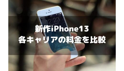 【福岡市】iPhone13の予約・在庫ありなら楽天モバイル!【各キャリアで比較】