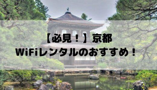 【京都】ポケットWiFiレンタルのおすすめ!即日店舗受取や無制限などまとめ!